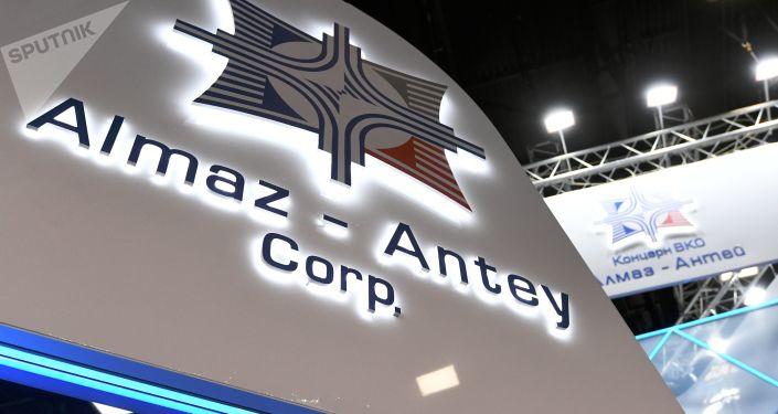Logo de l'entreprise russe Almaz-Antei