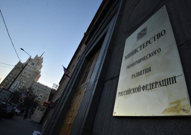 Le ministère russe du Développement économique