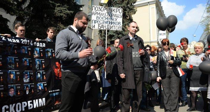 Action en mémoire des victimes du massacre  d'Odessa devant l'ambassade ukrainienne à Moscou