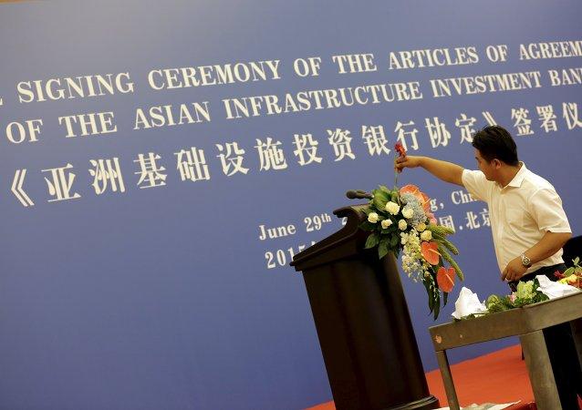 Création de l'AIIB (archives)