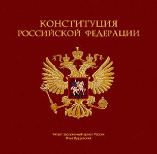 La Constitution russe