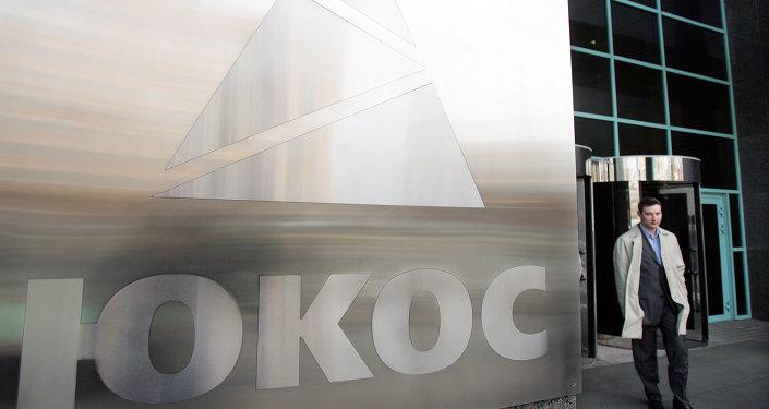 Siège du groupe pétrolier Ioukos à Moscou