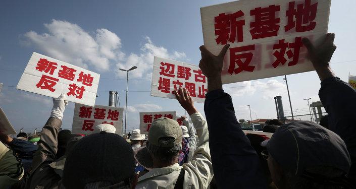 Okinawa, protestations