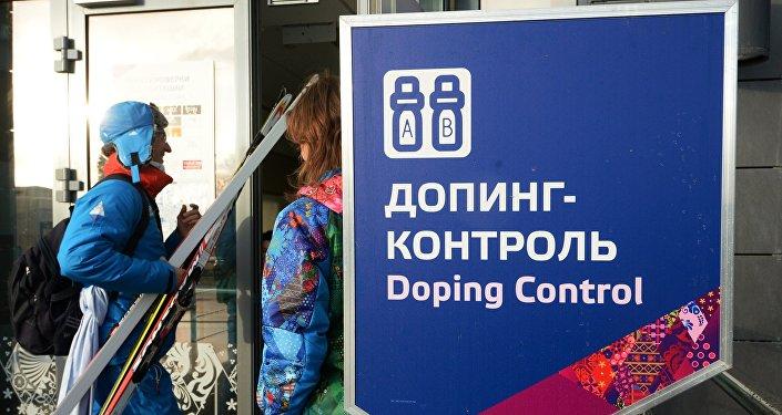 Station du contrôle de dopage