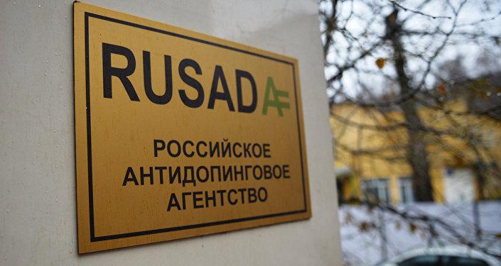 Agence russe anti-dopage