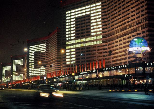 le 60e anniversaire de la fondation de l'URSS, Moscou