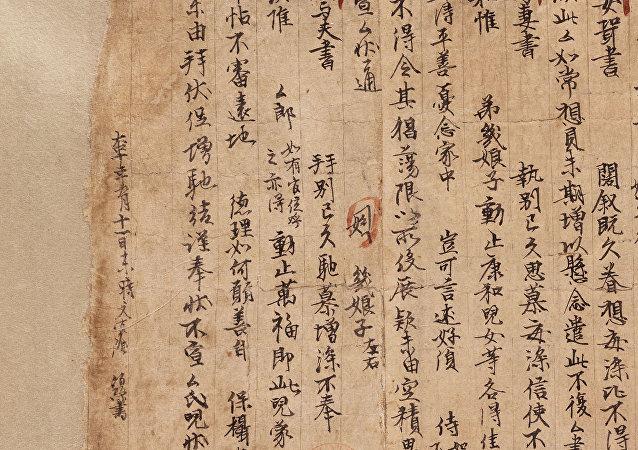 Lettre d'excuse d'un ivrogne chinois du IXe siècle