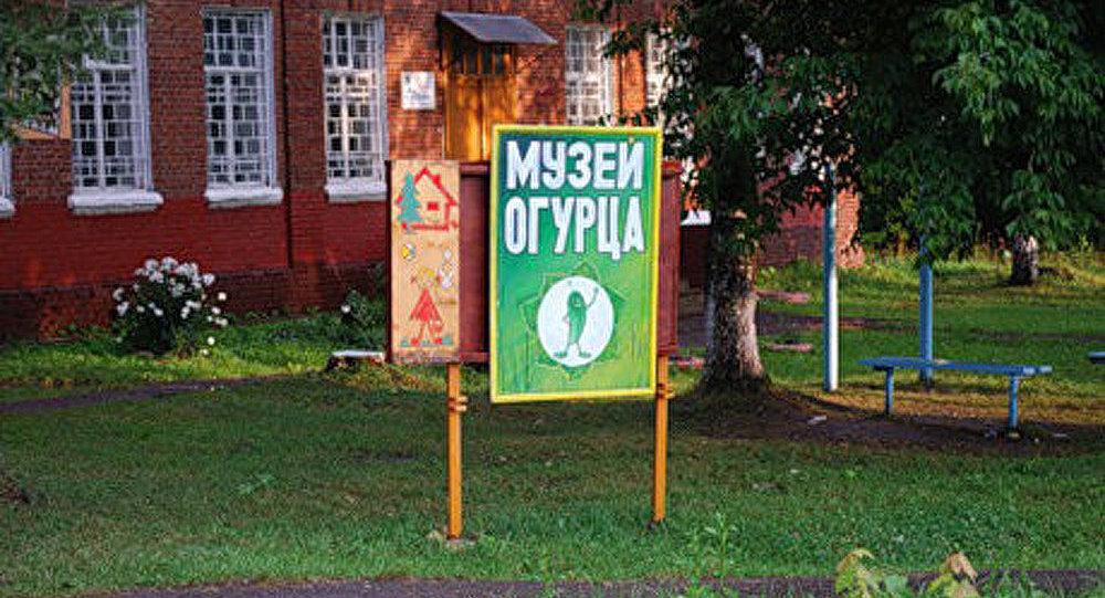 Le Musée du Concombre
