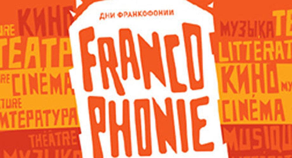 Saint-Pétersbourg: Journées de la Francophonie