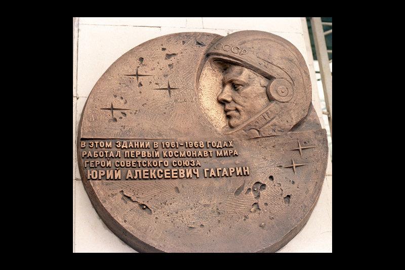 Sur la photo : un bas-relief de Gagarine sur le bâtiment du Centre de préparation des cosmonautes à la Cité des étoiles (région de Moscou).