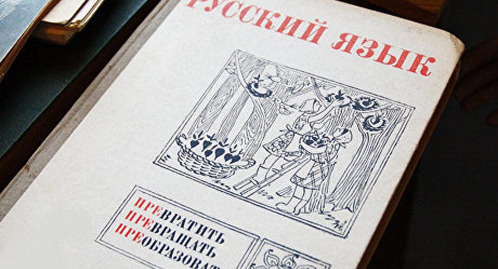 Le russe, langue officielle de l'Union européenne