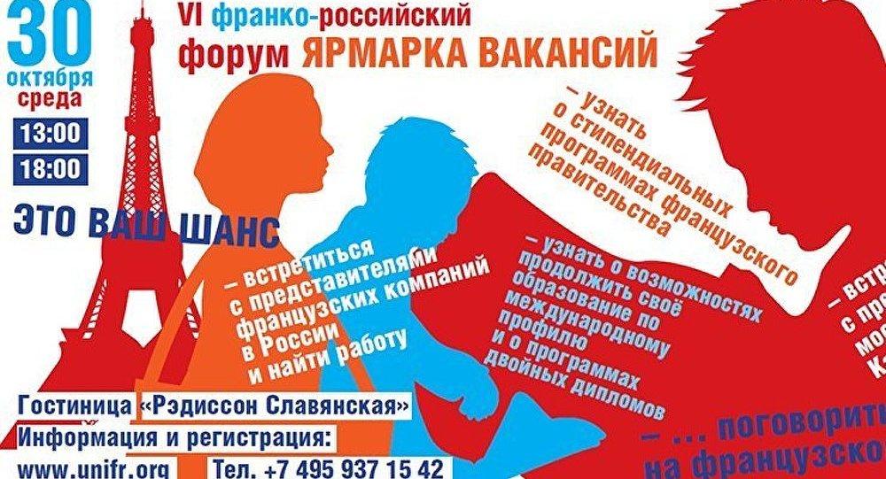 Forum premier emploi franco-russe : qui cherche des employeurs français en Russie ?