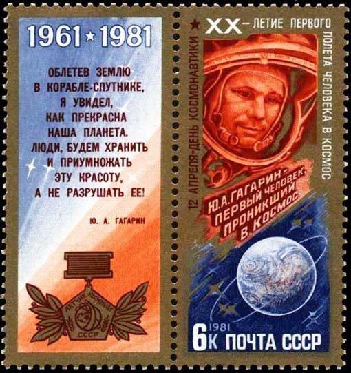 Sur la photo : un timbre postal consacré à la Journée de l'astronautique, 1981.