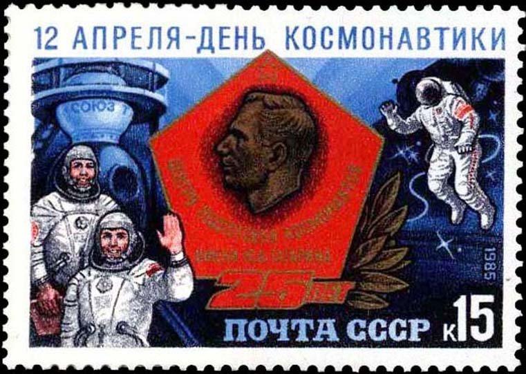 Sur la photo : un timbre postal consacré à la Journée de l'astronautique, 1985.