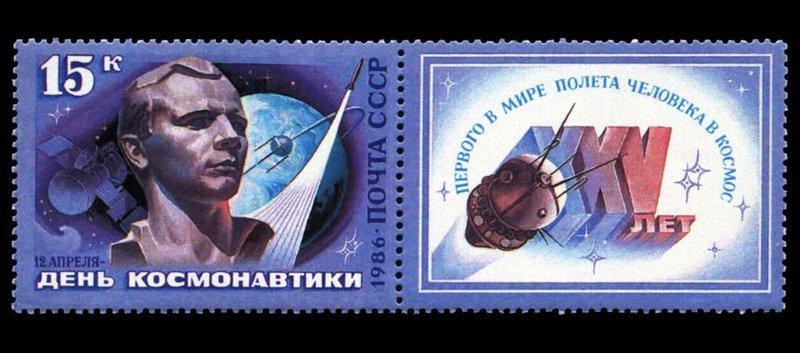 Sur la photo : un timbre postal consacré à la Journée de l'astronautique, 1986.