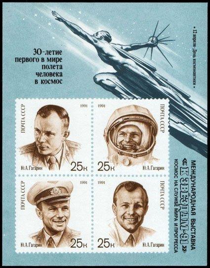 « Il a ouvert la voie vers un monde inconnu aux peuples de la Terre. Mais ce n'est pas tout. Gagarine a fait mieux : il a donné aux hommes la foi dans leurs propres forces, dans leurs capacités, et leur a donné la force de marcher avec plus d'assurance, et de courage… C'est un acte prométhéen » S. Korolev. Sur la photo : un timbre postal consacré à la Journée de l'astronautique, 1991.