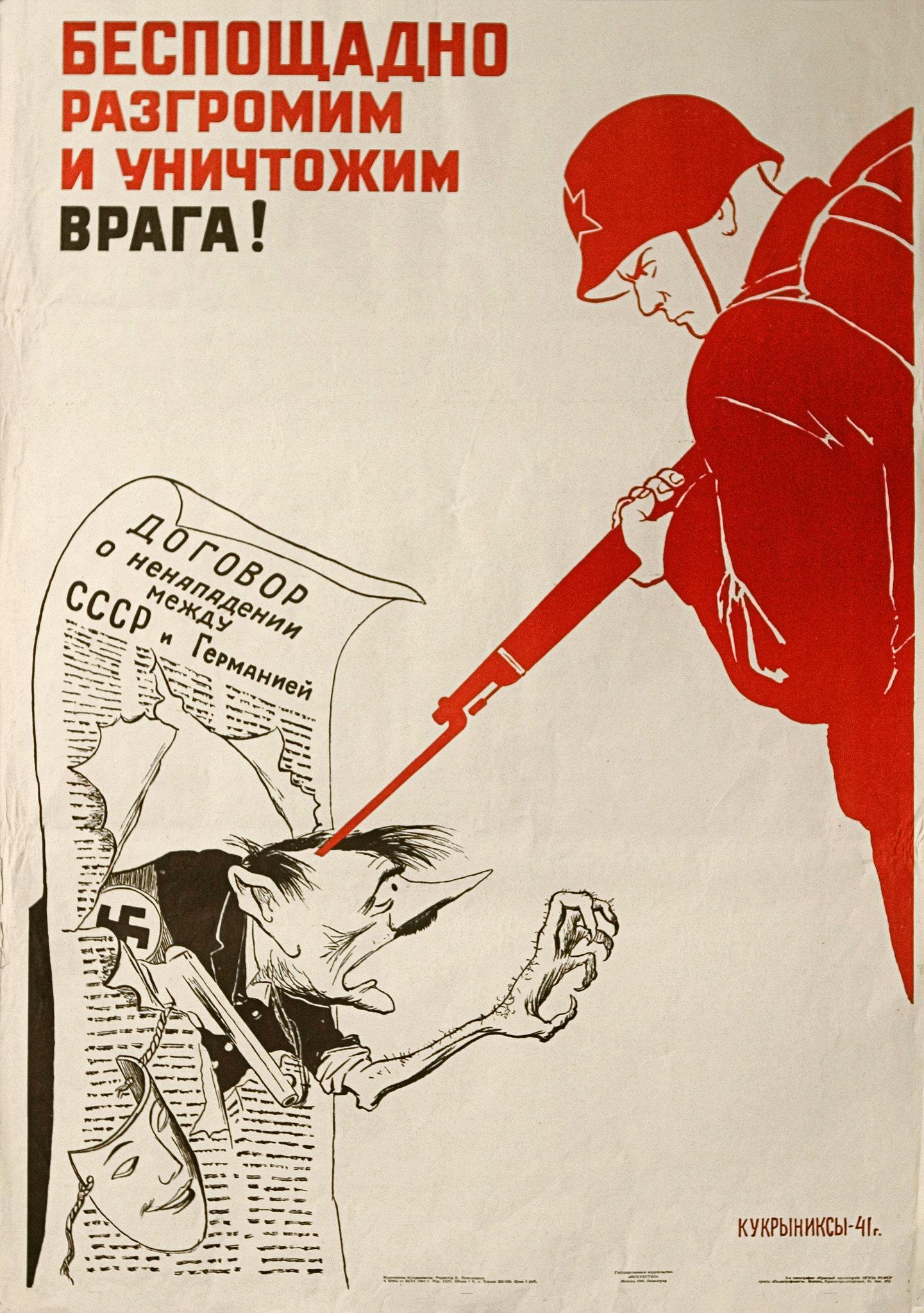 Une affiche de Kukryniksy Pas de pitié pour l'ennemi!'