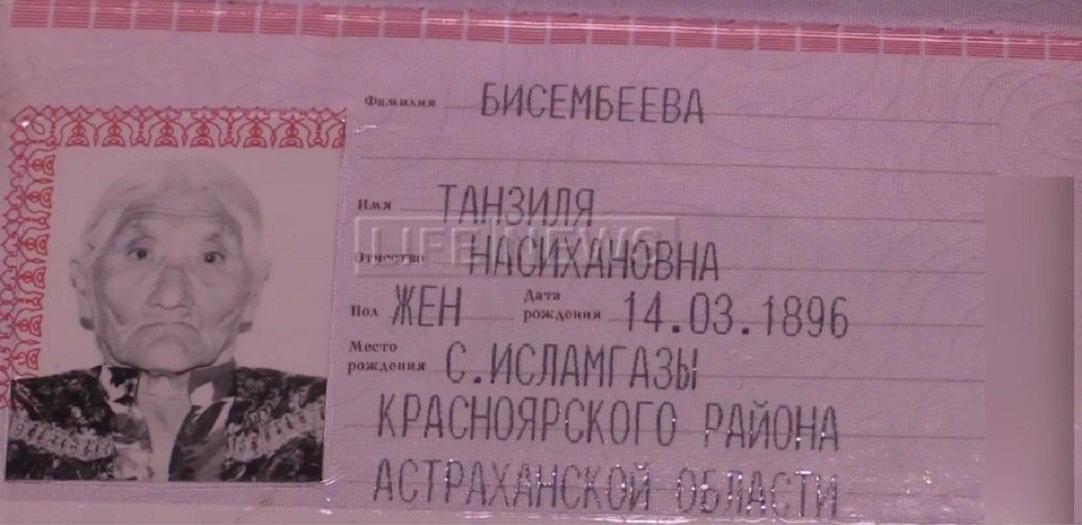 Le passeport de Tanzilia Bissembeeva prouvant la date de sa naissance