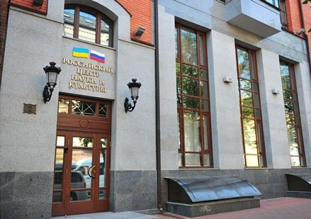 Le Centre culturel russe à Kiev