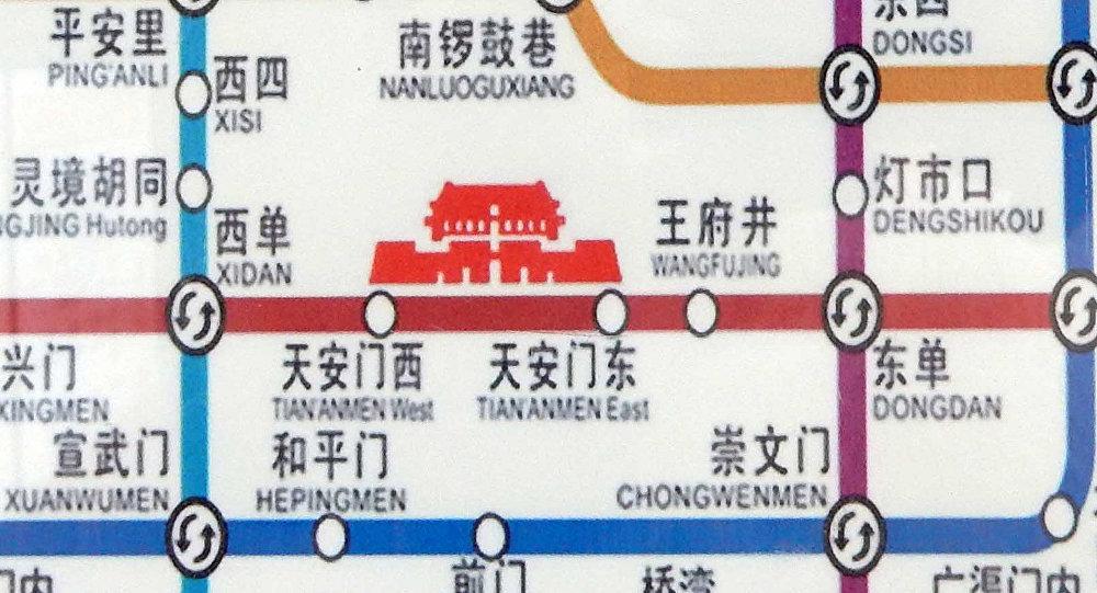 Metro de Pékin