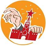 La Main du Kremlin