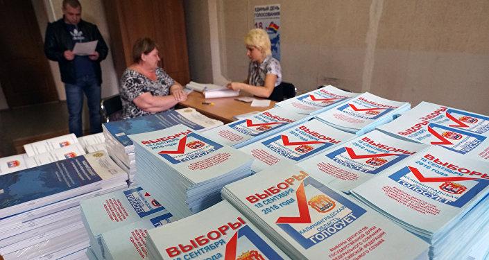Législatives russes 2016