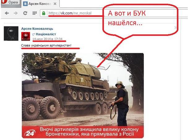 Une image d'un 9A310M1 Bouk-M1 transporté par un remorqueur sur la chaîne ukrainienne 24 (émission du 14.07.2014)