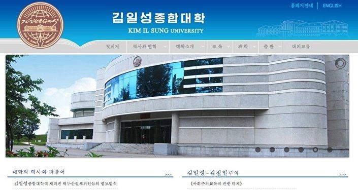 site de l'université Kim Il Sung