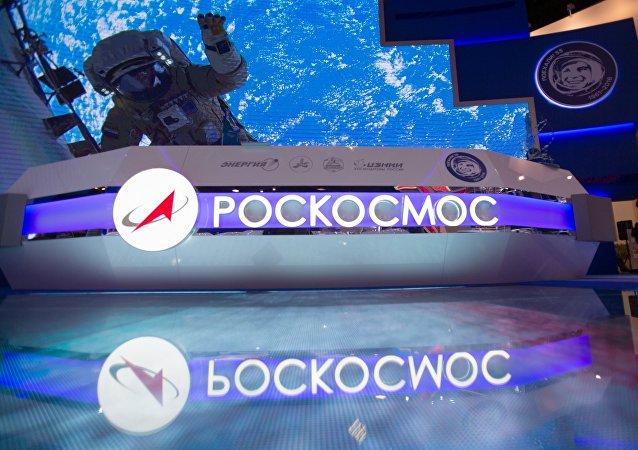 Stand de la société d'état Roscosmos
