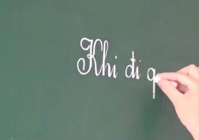 Une calligraphie impressionnante