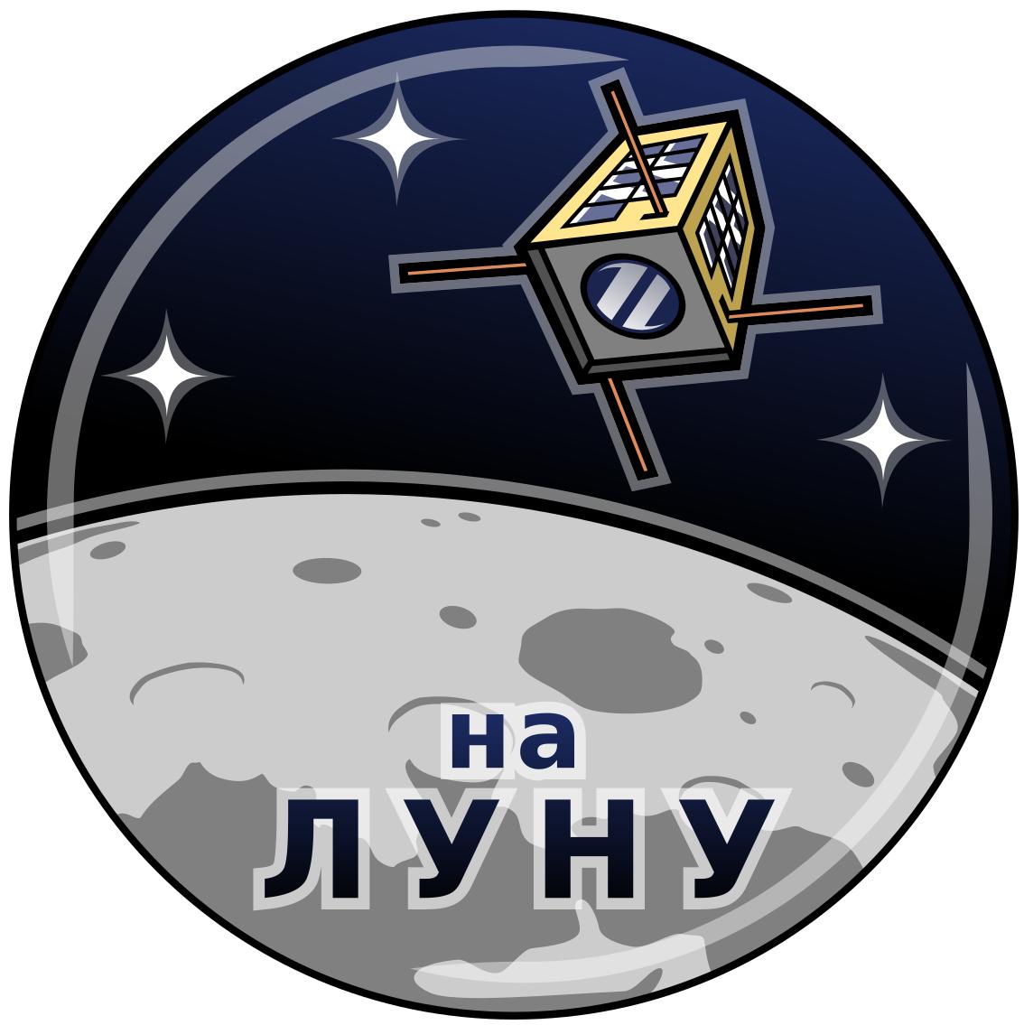 La mission lunaire de Vitaliï Egorov