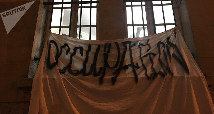Occupation d'un bâtiment de l'université Paris 1 en soutien aux accusés du procès du Quai de Valmy