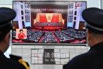 Le 19e Congrès du Parti communiste chinois