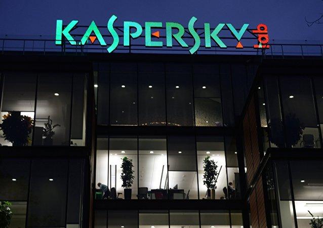 Kaspersky Lab à Moscou