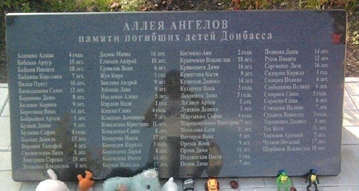 Le monument en mémoire des enfants tués à Donetsk, « L'Allée des anges »