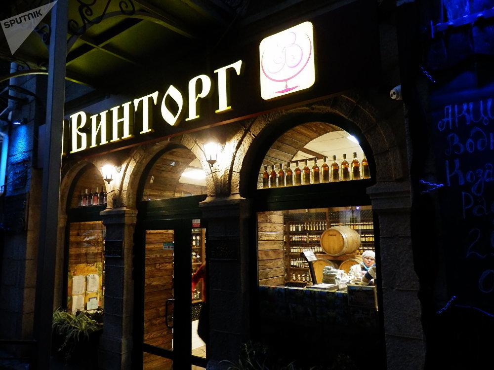 Une boutique de vin en Crimée