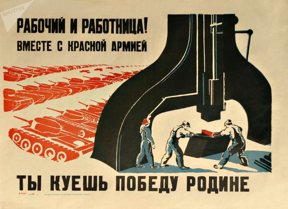 Pour la Patrie: l'Armée rouge dans les affiches soviétiques