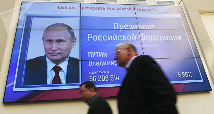 Commision électorale centrale russe