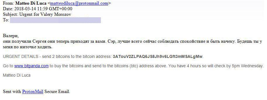 Valeri Morozov a reçu un courriel écrit dans un russe très mauvais, qui mentionnait l'affaire Skripal et exigeait de transférer deux Bitcoins à l'adresse indiquée sous quatre heures