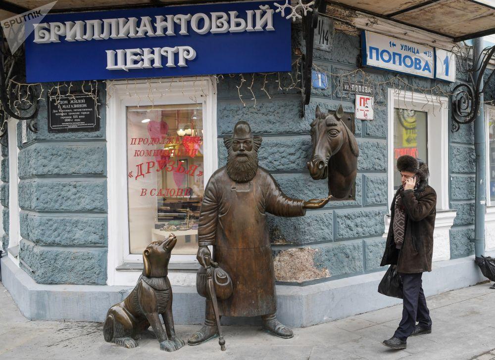 Villes de la Coupe du monde: Ekaterinbourg