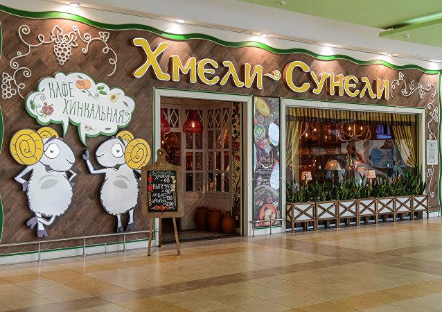 Restaurant Khmeli Suneli à Samara