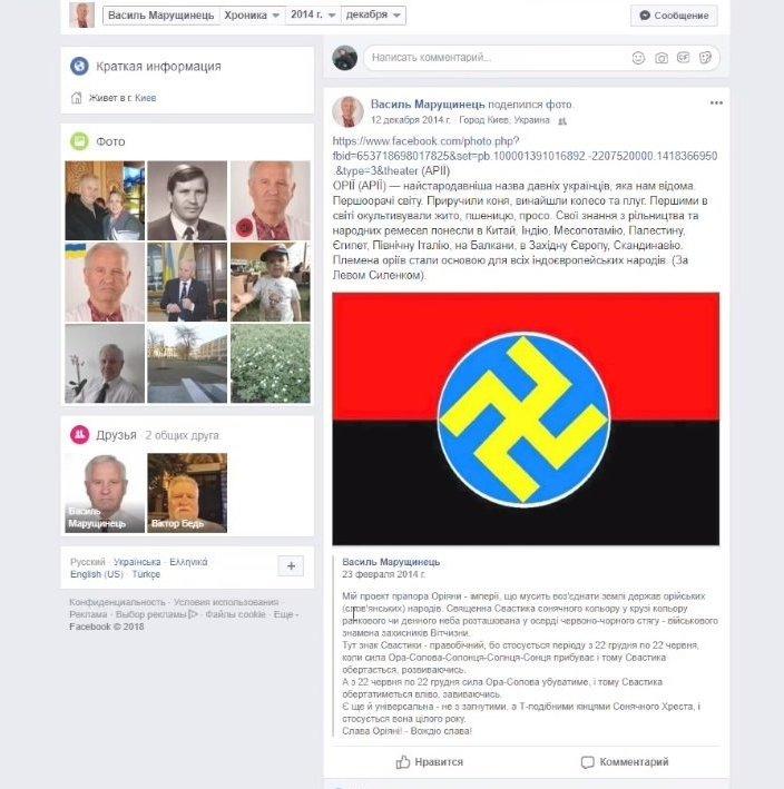 Le drapeau proposé par le dipolomate ukrainien Vassil Marouchtshchinets