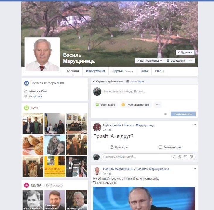 la page Facebook de Vassil Marouchtchinets
