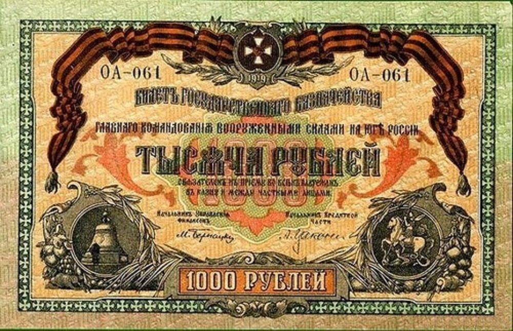 Billet de banque de 1000 roubles émis en 1919 par l'armée de Dénikine