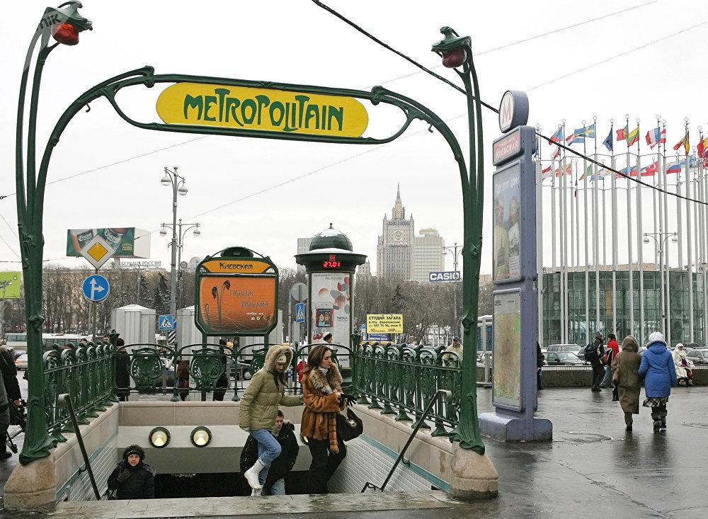 L'entrée de la station Kievskaïa du métro moscovite