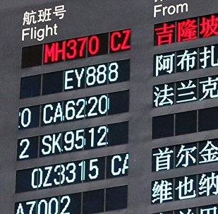 Le vol MH370 en haut du tableau de l'aéroport de Pékin