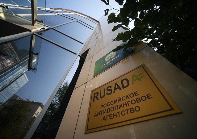 Agence russe antidopage (RUSADA)