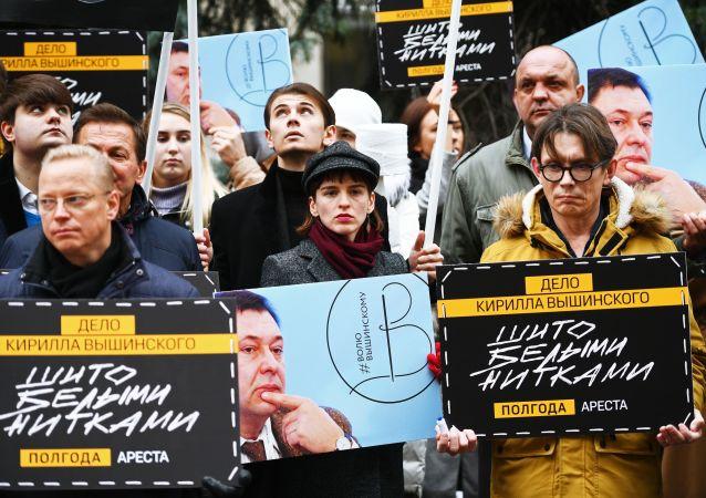 Action en soutien à Kirill Vychinski