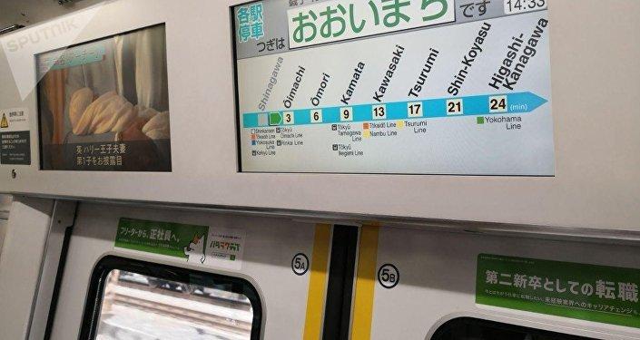 Métro de Tokyo