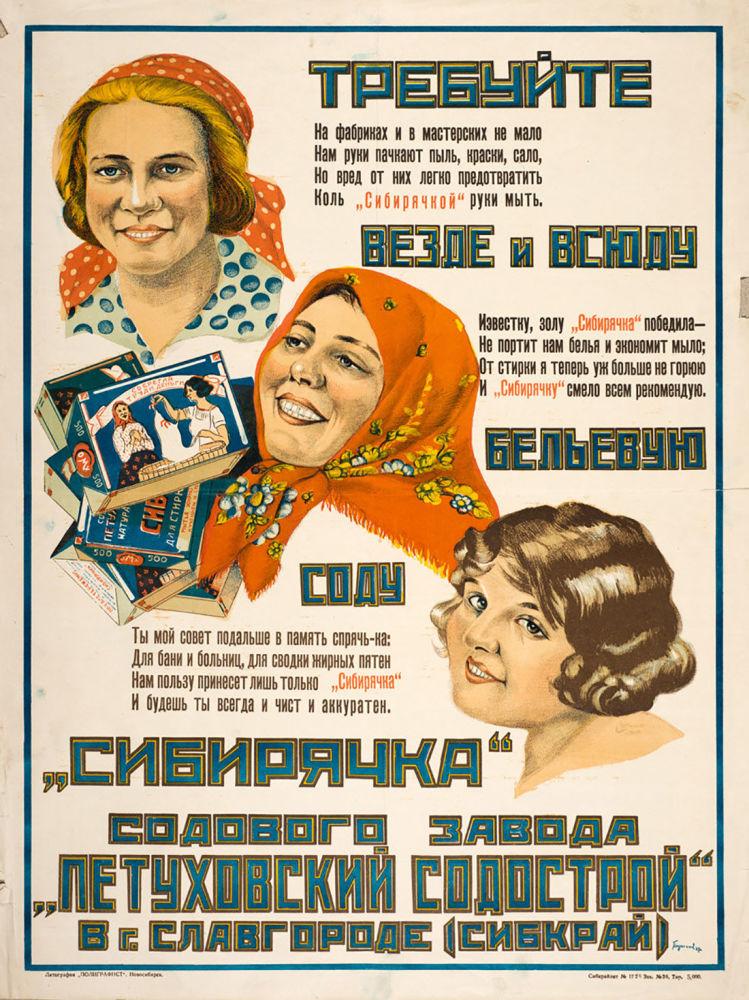 Affiches publicitaires soviétiques des années 1920-1930